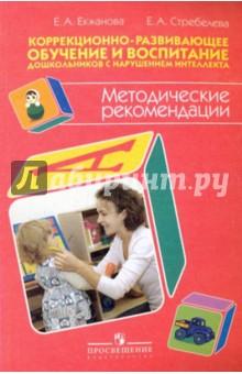 Коррекционно-развивающее обучение и воспитание дошкольников с нарушением интеллекта. Метод.рекоменд - Екжанова, Стребелева