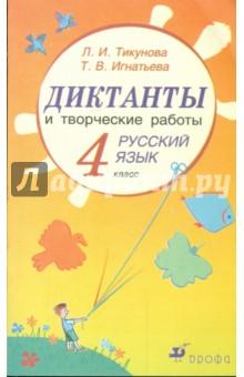Диктанты и творческие работы по русскому языку. 4 класс - Тикунова, Игнатьева