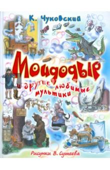 Мойдодыр и другие любимые мультики - Корней Чуковский