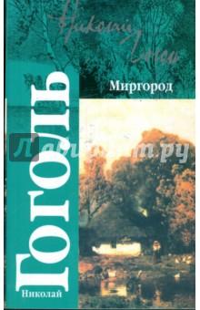 Миргород - Николай Гоголь