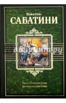 Книга сабатини fb2