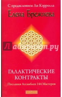Галактические контракты: Послания Ассамблеи 144 Мастеров - Елена Брежнева