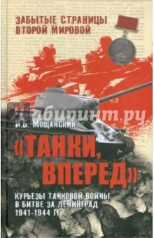 Танки, вперед! - Илья Мощанский