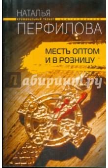 Месть оптом и в розницу - Наталья Перфилова