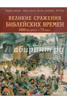 Великие сражения библейских времен 1400 год до н.э. - 73 год н.э. - Догерти, Райс, Джестайс, Хэскью