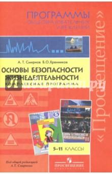 Основы безопасности жизнедеятельности. 5-11 классы. Комплексная программа - Смирнов, Хренников