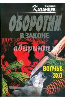 Волчье эхо - Кирилл Казанцев