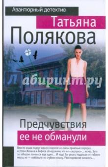 Предчувствия ее не обманули - Татьяна Полякова
