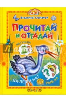 Прочитай и отгадай - Владимир Степанов