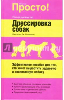 Дрессировка собак - Джерелин Билакевиц