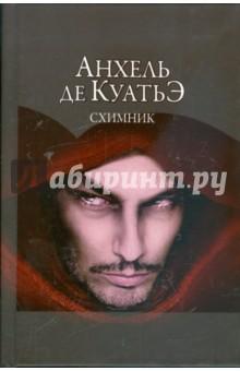 Схимник - Анхель Куатьэ