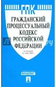 Гражданский процессуальный кодекс Российской Федерации по состоянию на 01.06.09 год