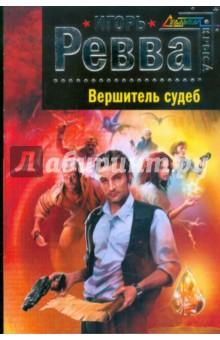 Вершитель судеб - Игорь Ревва