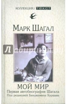 Мой мир. Первая автобиография Шагала. Воспоминания. Интервью - Марк Шагал