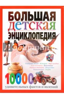 Большая детская энциклопедия. 10 000 удивительных фактов и явлений