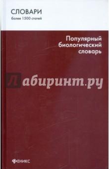 Купить Татьяна Бабарыкина: Популярный биологический словарь ISBN: 978-5-222-13588-4