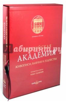 Российская Академия живописи, ваяния и зодчества (в футляре)