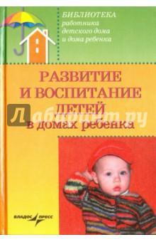 Развитие и воспитание детей в домах ребенка. Учебное пособие - Доскин, Макарова, Ямпольская