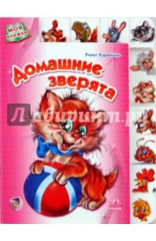 Моя книжка: Домашние зверята - Ринат Курмашев