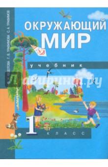 Окружающий мир. 1 класс: Учебник - Федотова, Трафимова, Трафимов