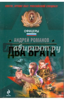 Два брата - Андрей Романов