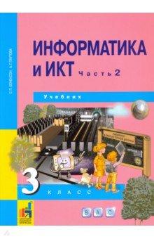 Информатика и ИКТ. 3 класс. Учебник. Часть 2. ФГОС (+CD)