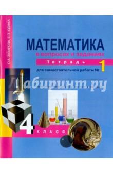 математика 2 класс учебник чекин ответы 1 часть