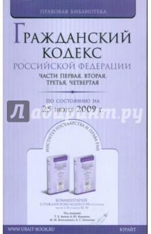 Гражданский кодекс Российской Федерации по состоянию на 25 июня 2009 года. Части 1-4