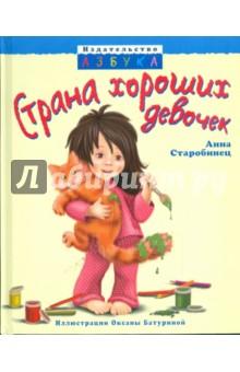Страна хороших девочек - Анна Старобинец изображение обложки