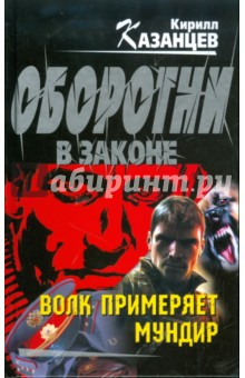 Волк примеряет мундир - Кирилл Казанцев