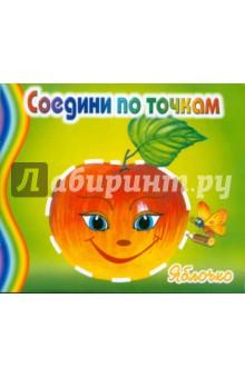 Соедини по точкам: Яблочко изображение обложки