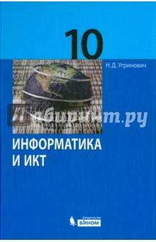 Информатика и ИКТ. Учебник для 10 класса. Базовый уровень - Николай Угринович