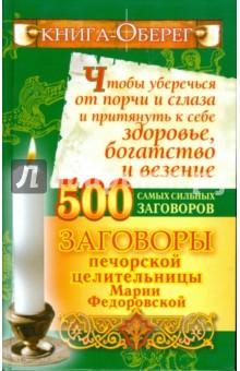 Ирина Смородова: Книга-оберег, чтобы уберечься от порчи и сглаза и притянуть к себе здоровье, богатство и везение