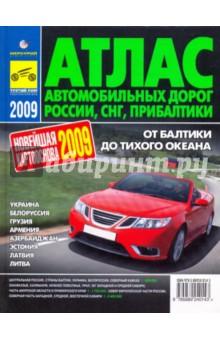 Атлас автодорог России, СНГ, Прибалтики. 2009 год изображение обложки