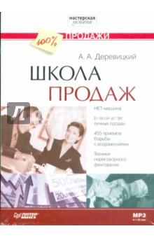 Школа продаж (CDmp3) - Александр Деревицкий