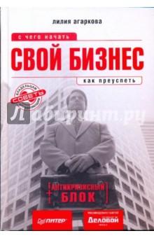 Свой бизнес: с чего начать, как преуспеть (+ антикризисный блок) - Лилия Агаркова
