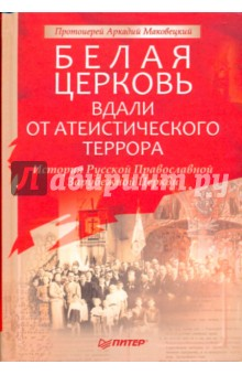 Белая Церковь: Вдали от атеистического террора - Аркадий Протоиерей
