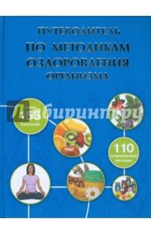 Путеводитель по методикам оздоровления организма - Н. Ильичева