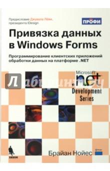 Привязка данных в Windows Forms - Брайан Нойес