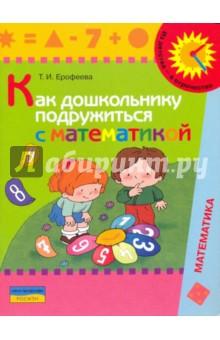 Как дошкольнику подружиться с математикой: книга для родителей - Тамара Ерофеева