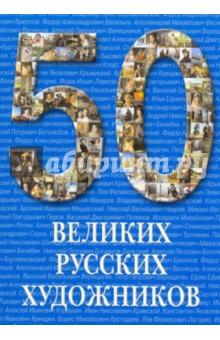 50 великих русских художников - Ю. Астахов