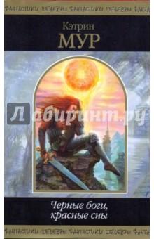 Черные боги, красные сны - Кэтрин Мур