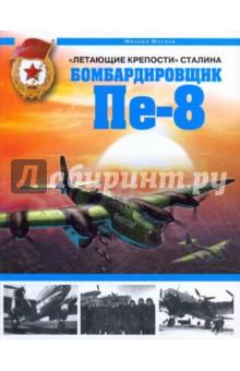 Летающие крепости Сталина. Бомбардировщик Пе-8 - Михаил Маслов