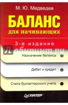 Баланс для начинающих. 3-е издание - Михаил Медведев