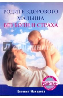 Родить здорового малыша без боли и страха - Евгения Макарова