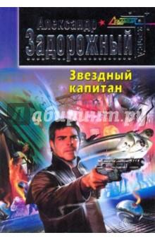 Звездный капитан - Александр Задорожный