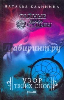 Узор твоих снов - Наталья Калинина