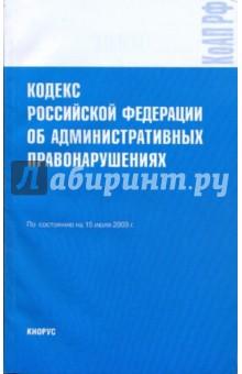 Кодекс Российской Федерации об административных правонарушениях на 15.07.09