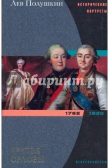 Братья Орловы. 1762-1820 - Лев Полушкин