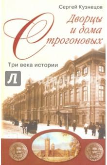 Дворцы и дома Строгоновых. Три века истории - Сергей Кузнецов